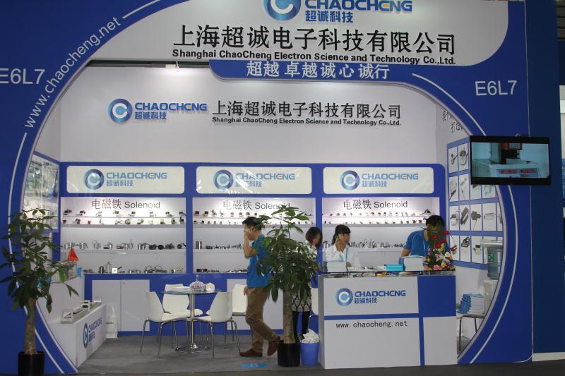 上海超诚组织参加2015亚洲国际动力传动与
