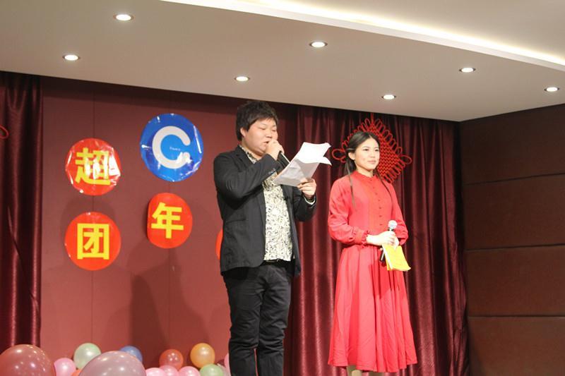 """""""相约超诚,绽放超越""""上海超诚团年晚会"""