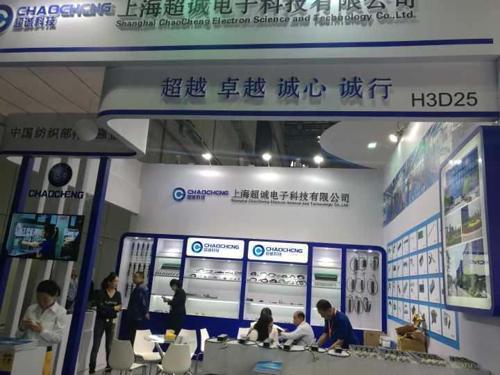 上海超诚参加2016中国国际纺织机械展览会暨ITMA亚洲展